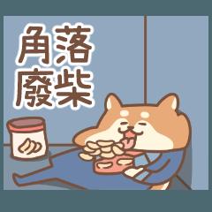 柴山店長6-角落廢柴