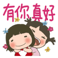 玲玲與沛沛女孩04-日常用語大字報