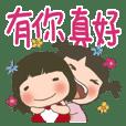 LINGLING and PEIPEI 女の子04-大きな文字