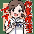 兵庫県作業療法士会のスタンプ