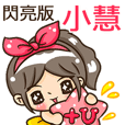 """Shine girl-""""XIAO HUI 2"""""""