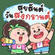 Ba Chow &Ba Jang Happy Songkran Festival
