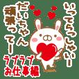 Send it to my favorite daichan Work