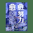 早安  你好 暖心專輯(o^^o)(o^^o)(o^^o)