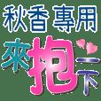 QIU XIANG_Color font
