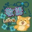 Shiba Inu cat Honorific