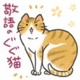 Honorific Gugu cat sticker