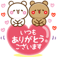Amore!bears 17