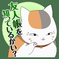 動畫版 妖怪聯絡簿
