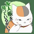 「TVアニメ夏目友人帳」サウンドスタンプ
