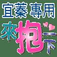 YI ZHEN1_Color font