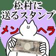 松村に送るスタンプ【メンヘラver.】