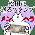 松田に送るスタンプ【メンヘラver.】