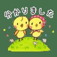 ぴよ子&ぴよすけ/敬語あいさつ基本セット