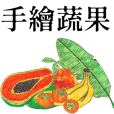 Hand painted Taiwanese fruits
