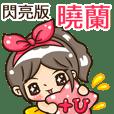 """夏季閃亮亮女孩""""曉蘭 專屬"""""""