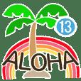 ハワイアンな大人のスタンプ13(敬語編)