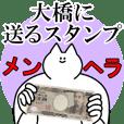 大橋に送るスタンプ【メンヘラver.】