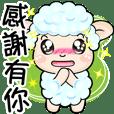 可愛的棉花糖小羊