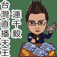 台灣直播天王連千毅