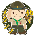 Boy Scout (Animation)