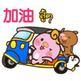小豬的泰好玩篇(中文+泰文)