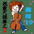 翁娃Wengwa19:チェロが大好き第2話