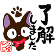 Sticker of Gentle Black Cat (Penmanship)