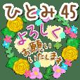 【ひとみ】専用45<大人可愛い敬語>