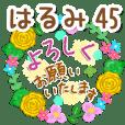【はるみ】専用45<大人可愛い敬語>