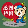 Good! Bear praise! Customer service.1