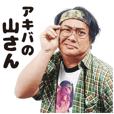 Mr. Yamashiro of Akihabara