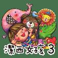 潔西女孩-幸福生活篇3(新款)