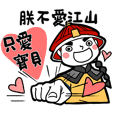 Boyfriend's stickers - To Bao Bei