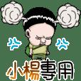 小楊專用姓名貼圖!!