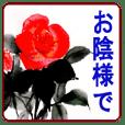 絵手紙風、花と敬語