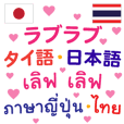 Japanese&Thai Love situation sticker
