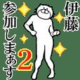 【伊藤】専用2超スムーズなスタンプ