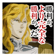Legend of the Galactic Heroes 3rd season