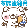 INUTA-SAN 9 / Family Sticker