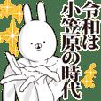 小笠原さん用インパクトデカ文字3[令和編]