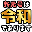 令和スタンプ【平成ありがとう】
