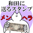 和田に送るスタンプ【メンヘラver.】