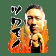 堀口恭司(Kyoji Horiguchi)スタンプ第1弾