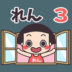 Okappa Ren3