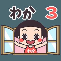 Okappa Waka3
