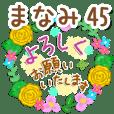 【まなみ】専用45<大人可愛い敬語>