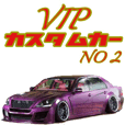 VIP custom car NO 2