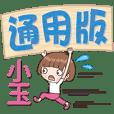 XiaoYU large characters