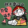 男朋友的貼圖庫_對楊太太說